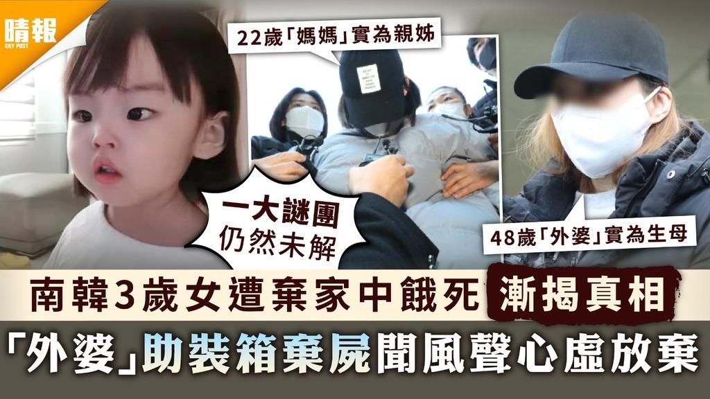 恐怖懸案|南韓3歲女遭棄家中餓死漸揭真相 「外婆」助裝箱棄屍聞風聲心虛放棄