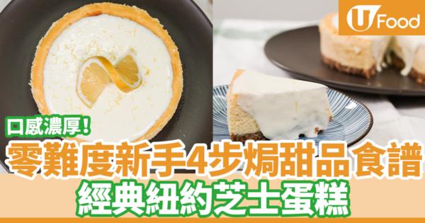 【紐約芝士蛋糕】4步焗特濃紐約芝士蛋糕 新手零難度經典傳統甜品