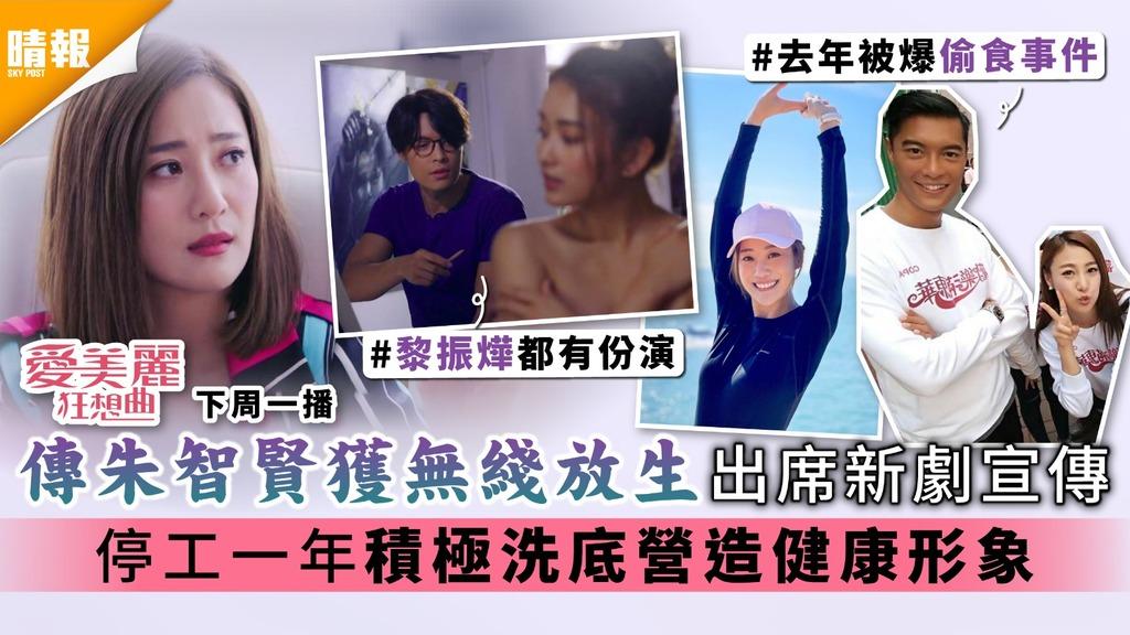 《愛美麗狂想曲》下周一播︱傳朱智賢獲無綫放生出席新劇宣傳 停工一年積極洗底營造健康形象