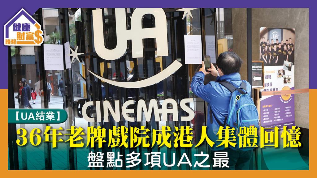 【再見UA】難敵疫情 36年老牌戲院成港人集體回憶