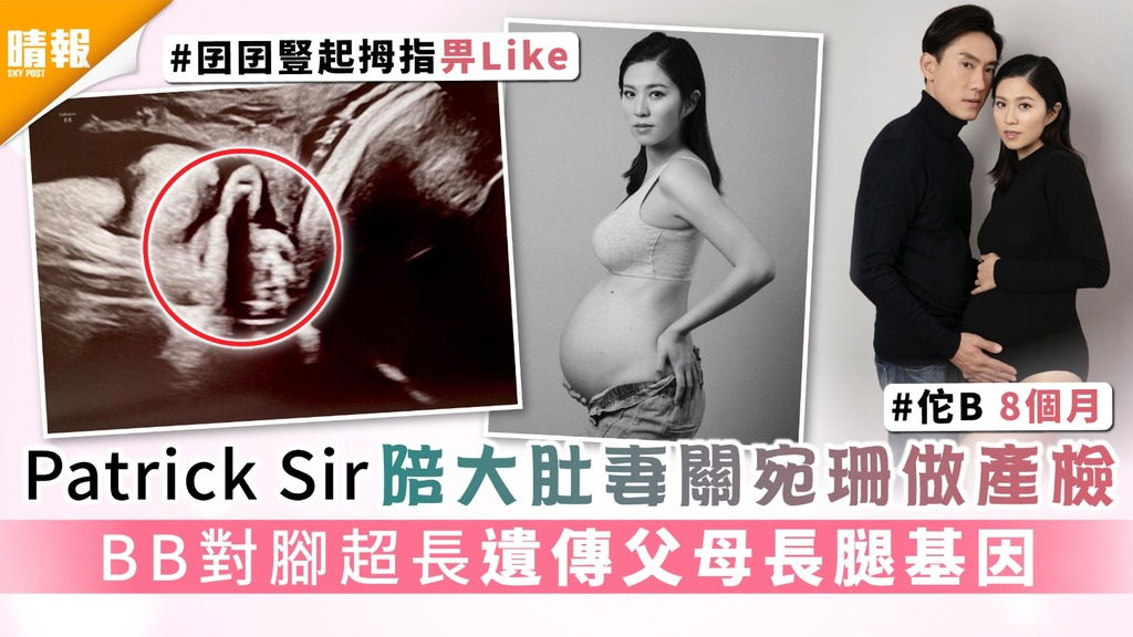 囝囝豎起拇指畀Like|Patrick Sir陪大肚妻關宛珊做產檢 BB對腳超長遺傳父母長腿基因