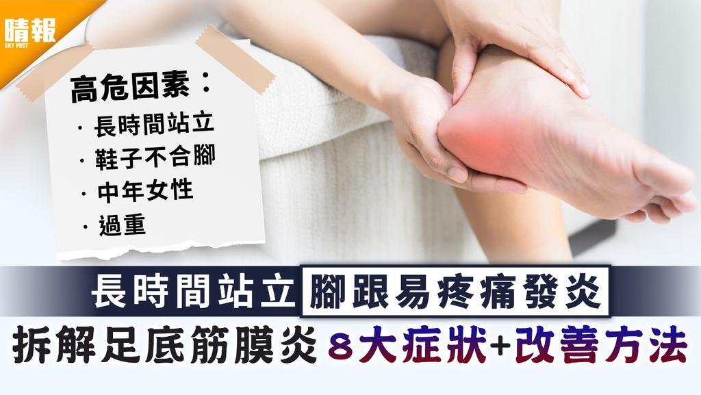 足底筋膜炎 | 長時間站立腳跟易疼痛發炎 拆解足底筋膜炎8大症狀+改善方法