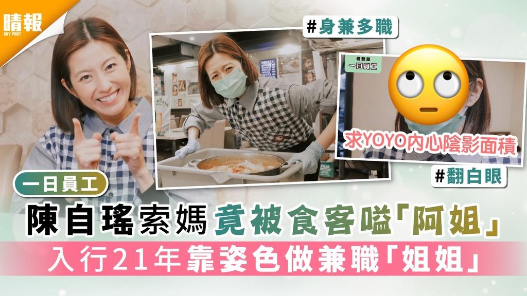 一日員工|陳自瑤索媽竟被食客嗌「阿姐」 入行21年靠姿色做兼職「姐姐」