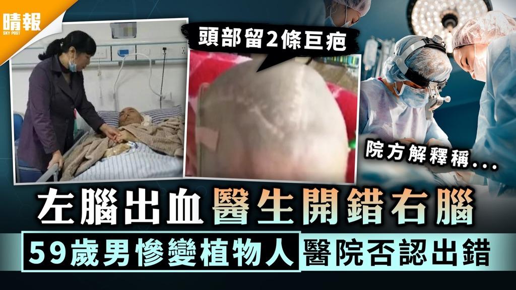 醫療事故 左腦出血醫生開錯右腦 59歲男慘變植物人醫院否認出錯