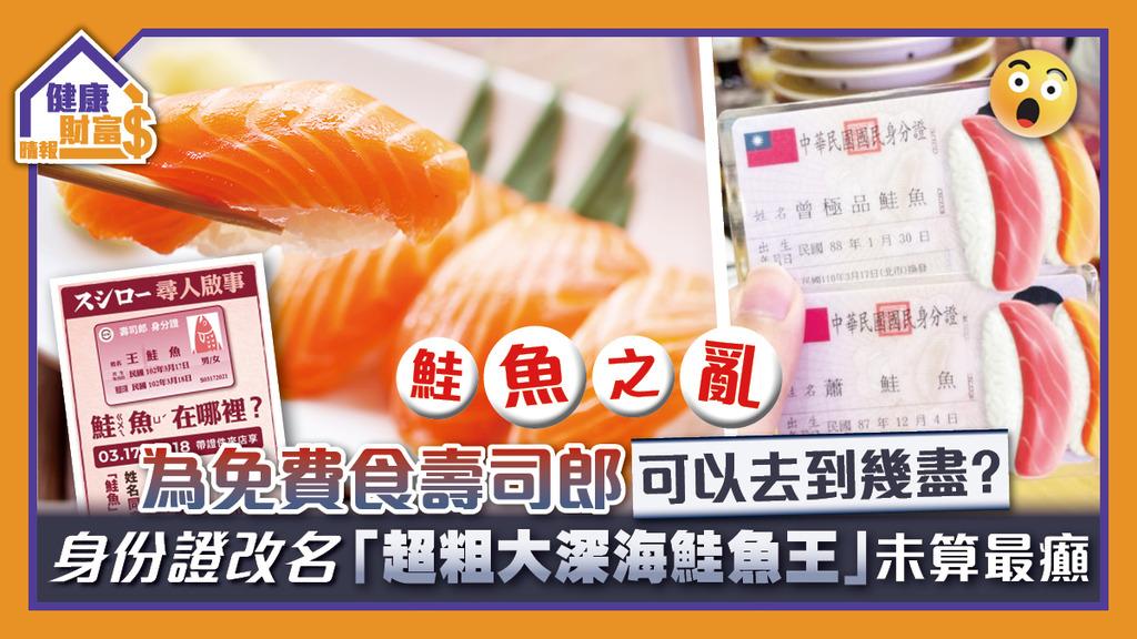【鮭魚之亂】為免費食壽司郎可以去到幾盡?身份證改名「超粗大深海鮭魚王」未算最癲
