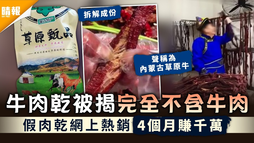 食用安全|牛肉乾被揭完全不含牛肉 假肉乾網上熱銷4月個賺千萬