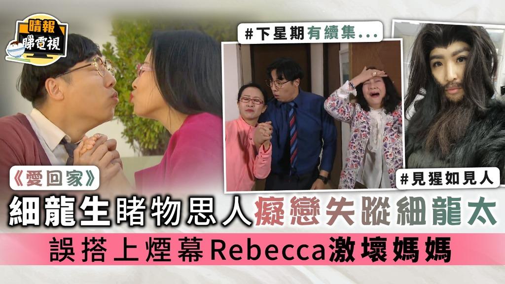 《愛回家》細龍生睹物思人癡戀失蹤細龍太 誤搭上煙幕Rebecca激壞媽媽