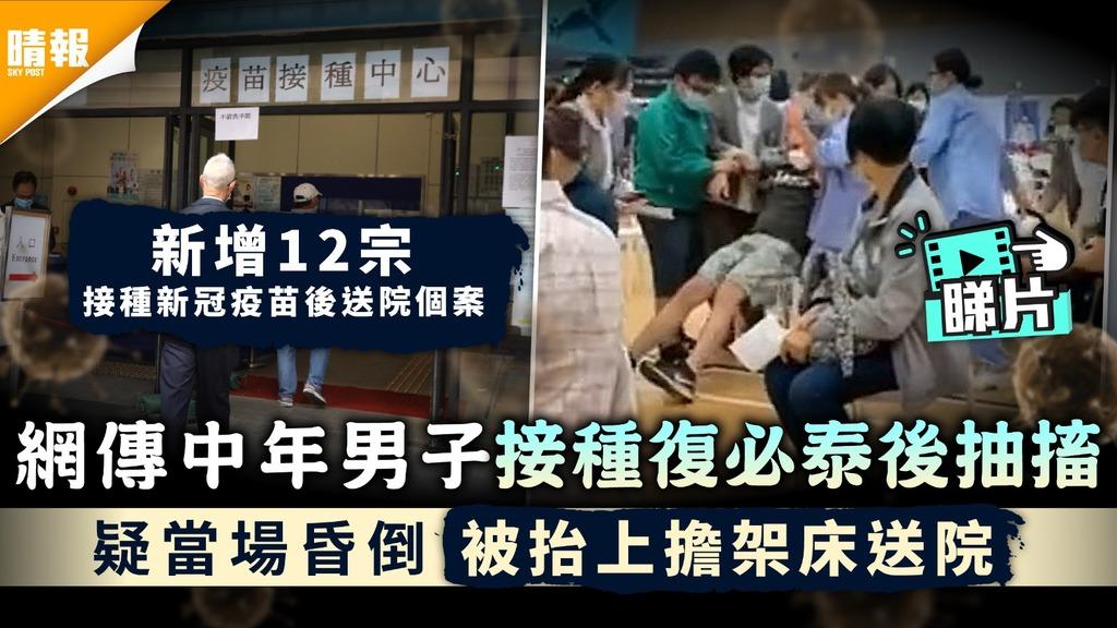新冠疫苗|網傳中年男子接種復必泰後抽搐 疑當場昏倒被抬上擔架床送院