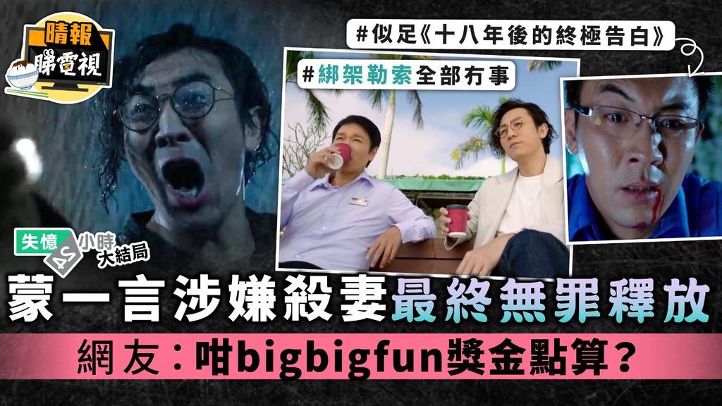 失憶24小時大結局│蒙一言涉嫌殺妻最終無罪釋放 網友:咁bigbigfun獎金點算?