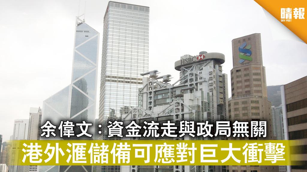 香港經濟|余偉文:資金流走與政局無關 港外滙儲備可應對巨大衝擊