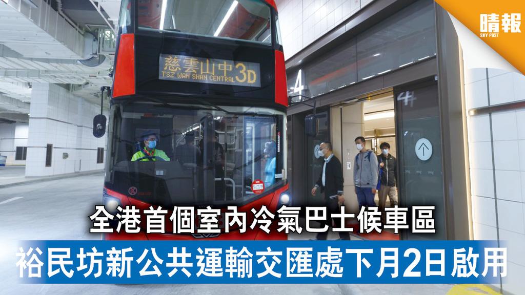 觀塘重建|全港首個室內冷氣巴士候車區 裕民坊新運輸交匯處下月啟用 (多圖)