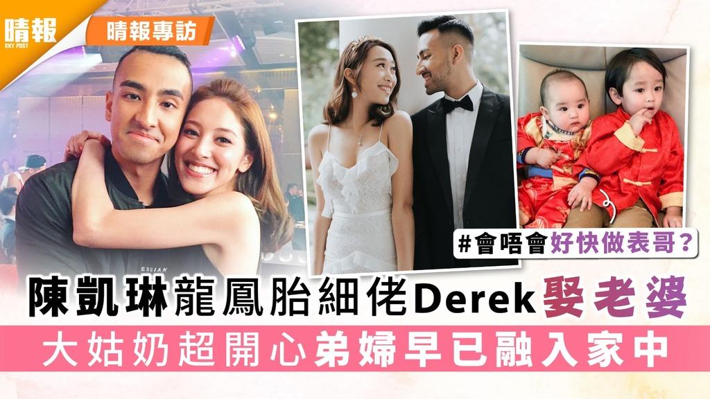 陳凱琳龍鳳胎細佬Derek娶老婆 大姑奶超開心 弟婦早已融入家中