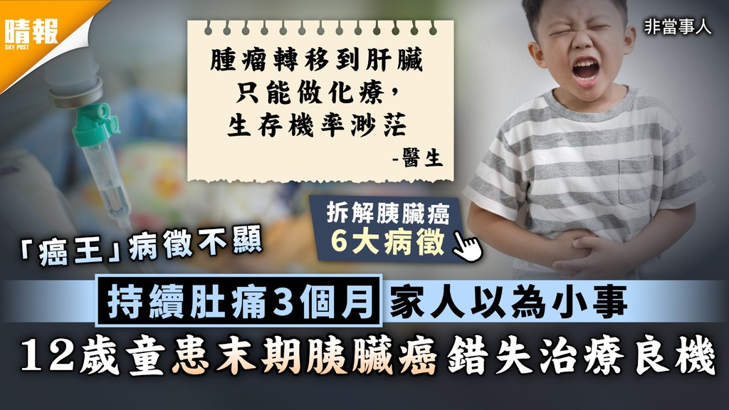 癌症年輕化 持續肚痛3個月家人以為小事 12歲童患末期胰臟癌錯失治療良機