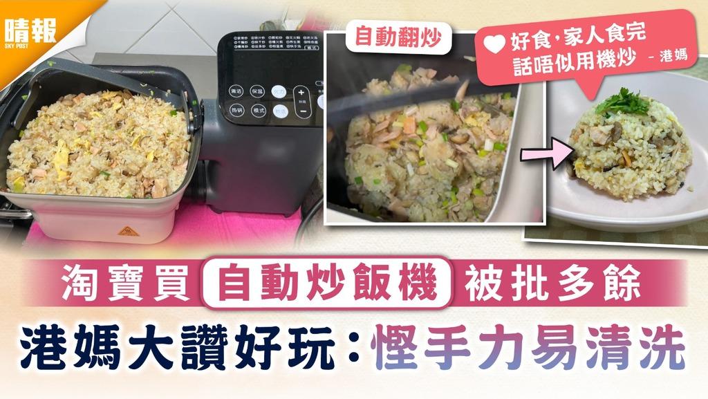 炒飯神器 淘寶買自動炒飯機被批多餘 港媽大讚好玩:慳手力易清洗
