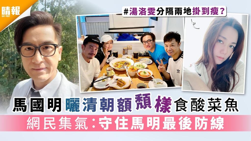 馬國明曬清朝額頽樣食酸菜魚 網民集氣:守住馬明最後防線