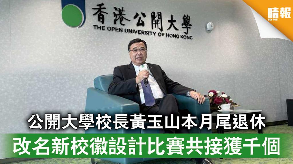 任期屆滿|公開大學校長黃玉山本月尾退休 改名新校徽設計比賽共接獲千個
