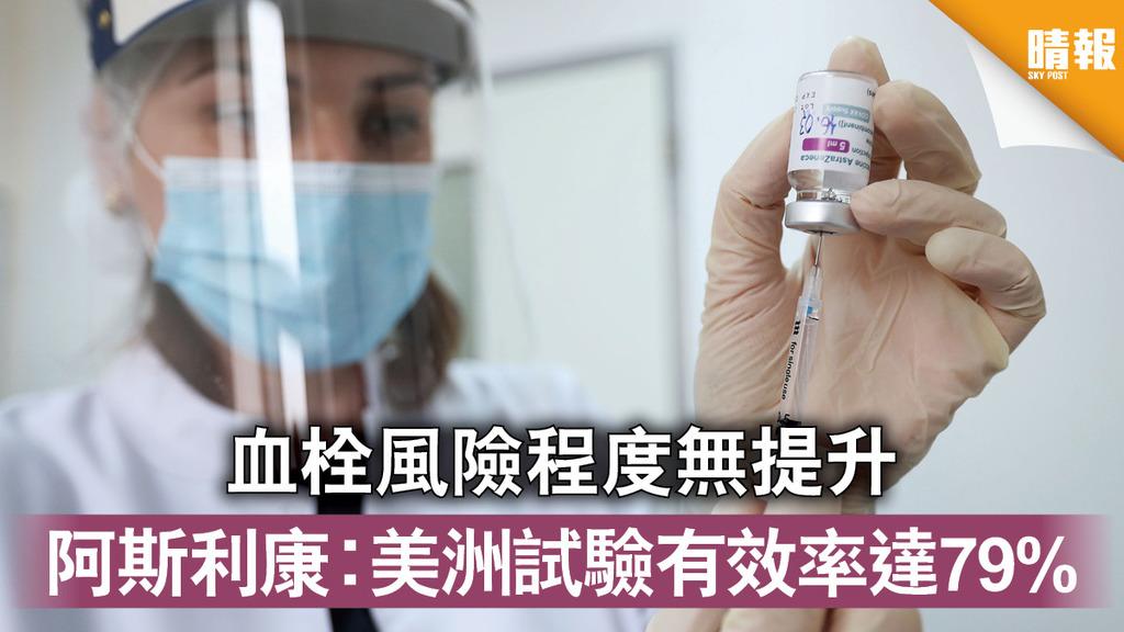 新冠疫苗 血栓風險程度無提升 阿斯利康︰美洲試驗有效率達79%