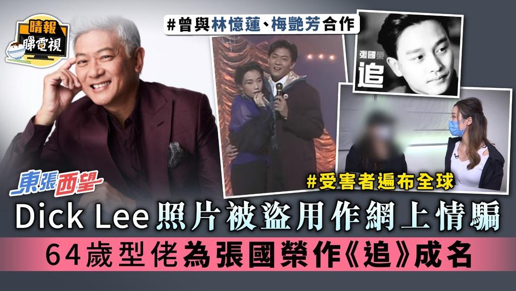 東張西望 Dick Lee照片被盜用作網上情騙 64歲型佬為張國榮作《追》成名