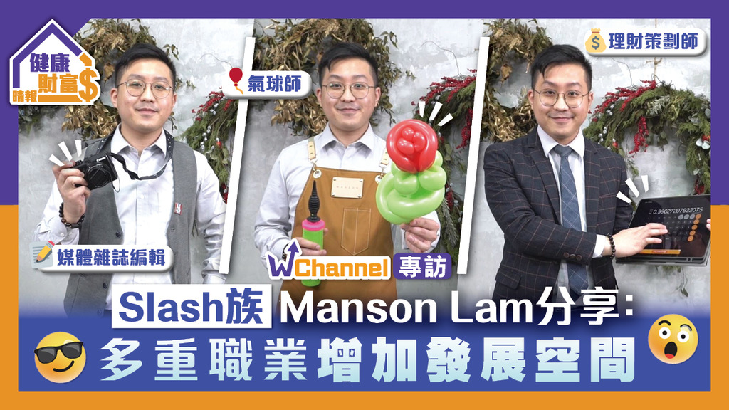 【W Channel專訪】Slash族Manson Lam分享:多重職業增加發展空間