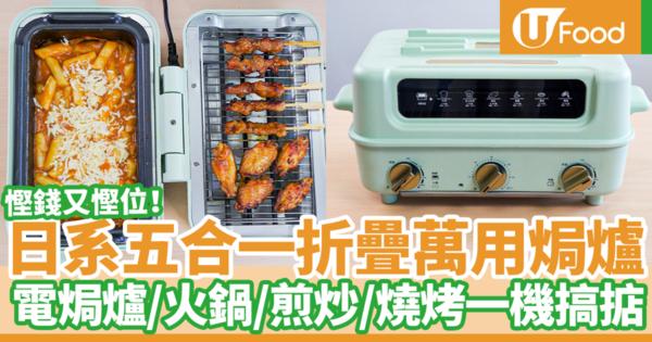 【折疊焗爐】Yohome日系五合一折疊萬用焗爐 一機同時做到焗爐/火鍋/煎炒/燒烤