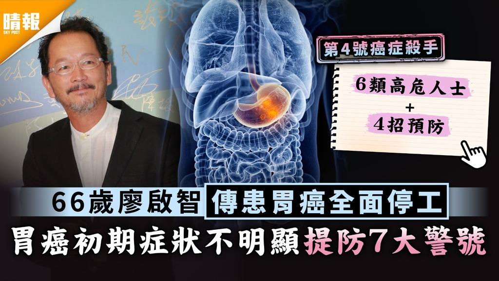 第4號癌症殺手|66歲廖啟智傳患胃癌全面停工 胃癌初期症狀不明顯提防7大警號|附4招預防