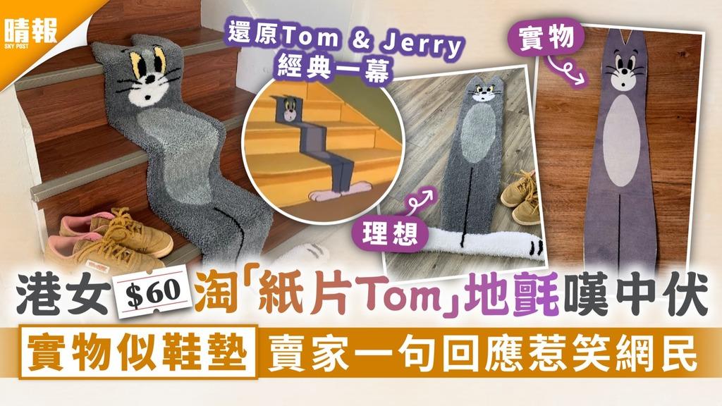 淘寶中伏│港女$60淘「紙片Tom」地氈嘆中伏 實物似鞋墊賣家一句回應惹笑網民