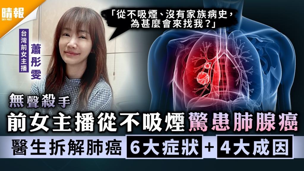 無聲殺手 | 前女主播從不吸煙驚患肺腺癌 醫生拆解肺癌6大症狀+4大成因