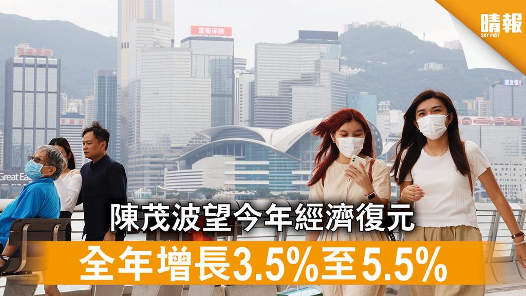 疫下經濟│陳茂波望今年經濟復元 跨境限制左右復蘇強度