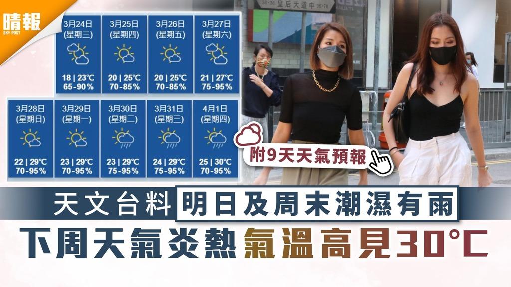 天文台|天文台料明日及周末潮濕有雨 下周天氣炎熱氣溫高見30°C