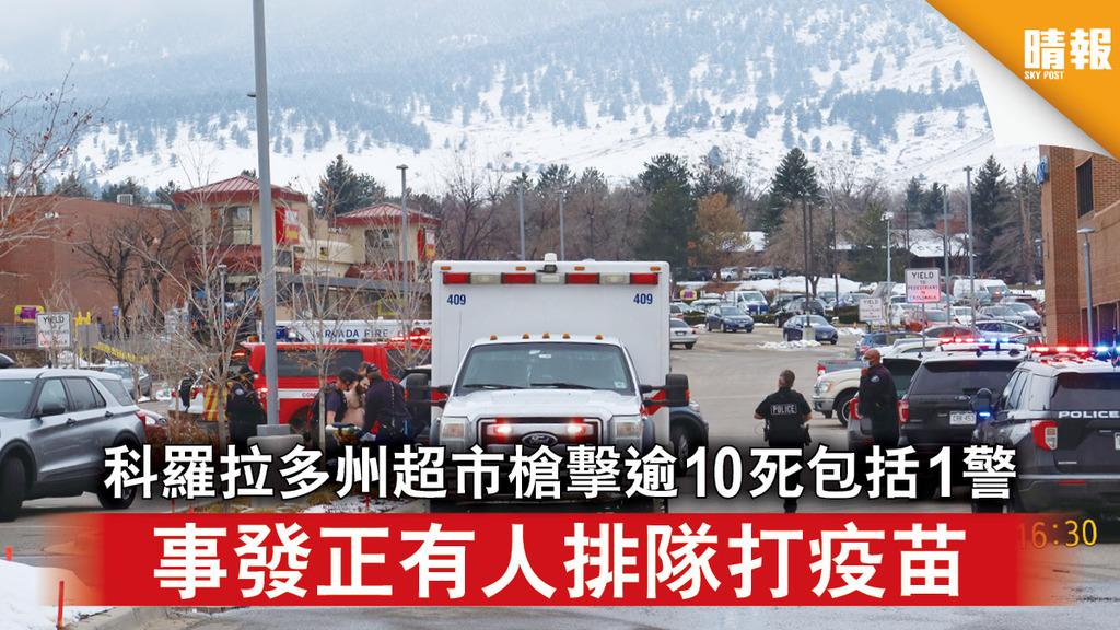 槍擊事件│科羅拉多州超市槍擊 至少10死包括1警員 事發正有人排隊打疫苗(多圖)