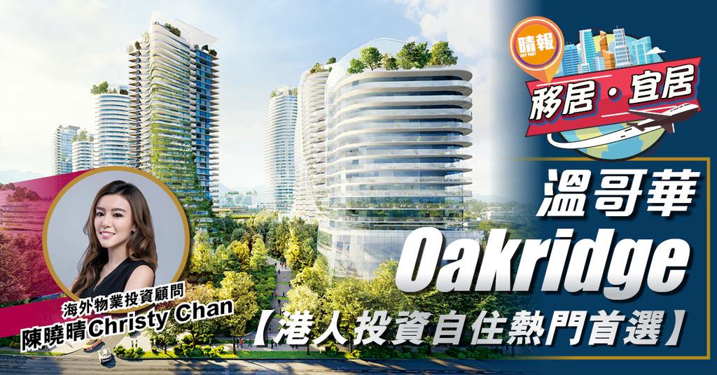 溫哥華Oakridge 打造為溫哥華第二市中心 港人投資自住熱門首選