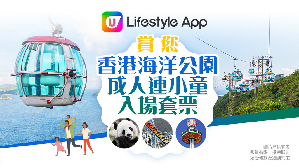 U Lifestyle App賞您香港海洋公園成人連小童入場套票!