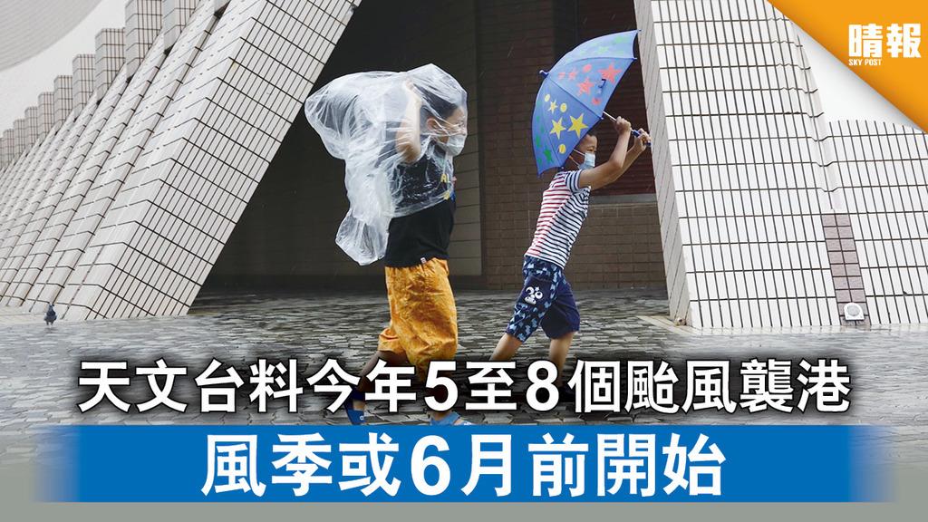 天氣預測 天文台料今年5至8個颱風襲港 風季或6月前開始
