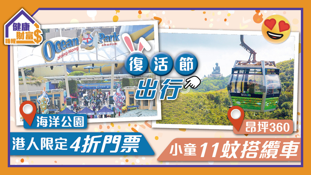 【復活節出行】海洋公園港人限定4折門票 昂坪360小童11蚊搭纜車