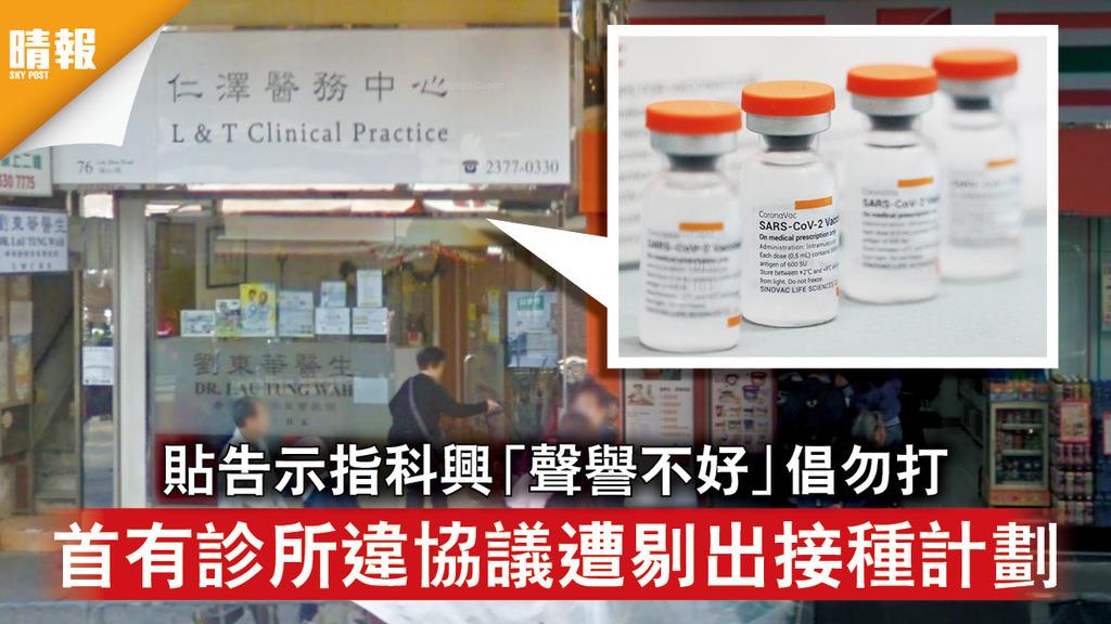 新冠疫苗│貼告示指科興「聲譽不好」倡勿打 首有診所違協議遭剔出接種計劃