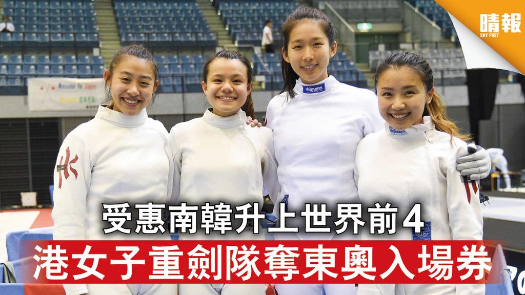 東京奧運|受惠南韓升上世界前4 港女子重劍隊奪東奧入場券