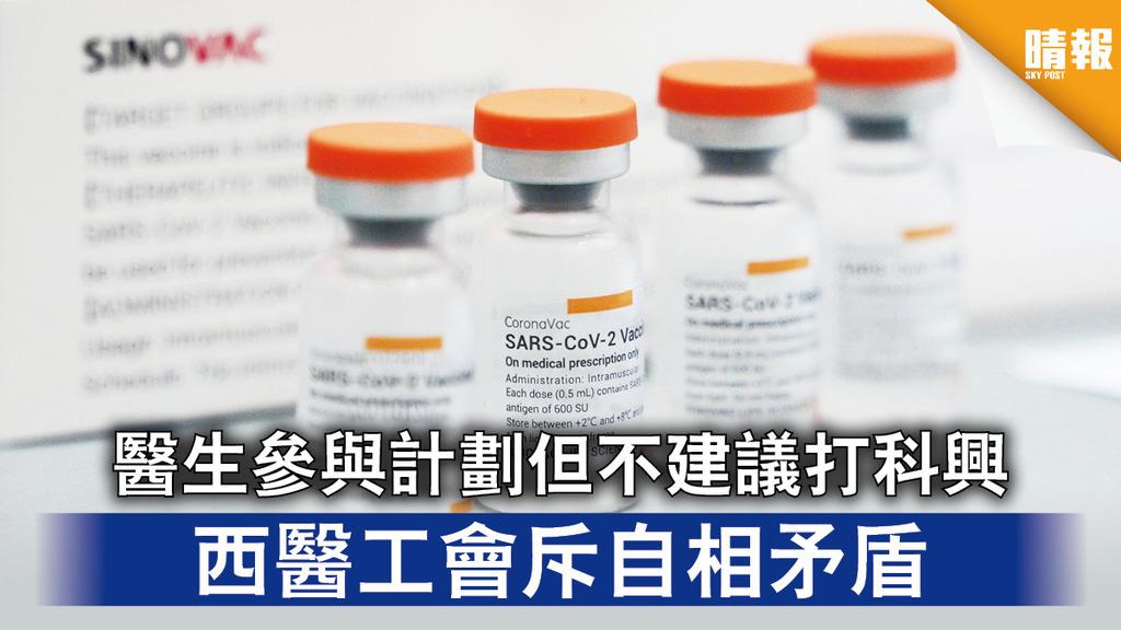 新冠疫苗|醫生參與計劃但不建議打科興 西醫工會斥自相矛盾