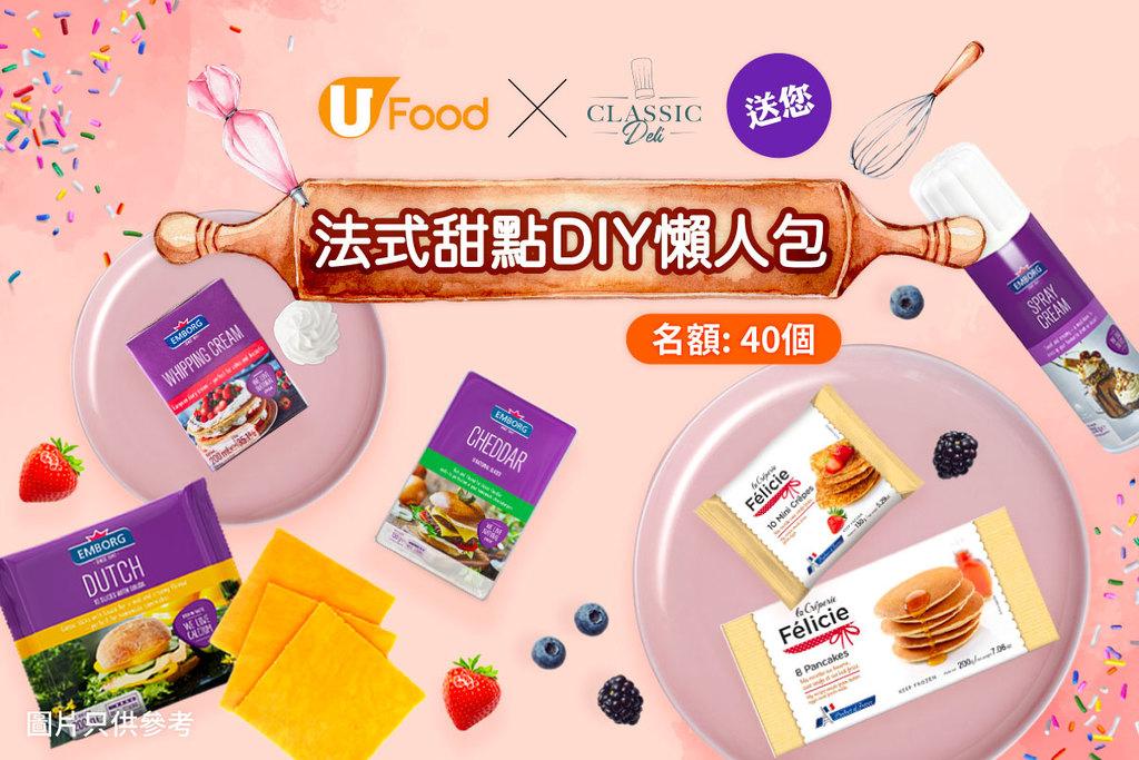 U Food X Classic Deli 送您法式甜點DIY懶人包