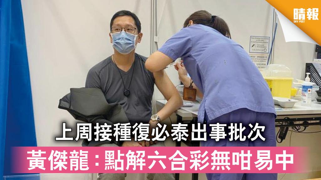 新冠疫苗|上周接種復必泰出事批次 黃傑龍:點解六合彩無咁易中