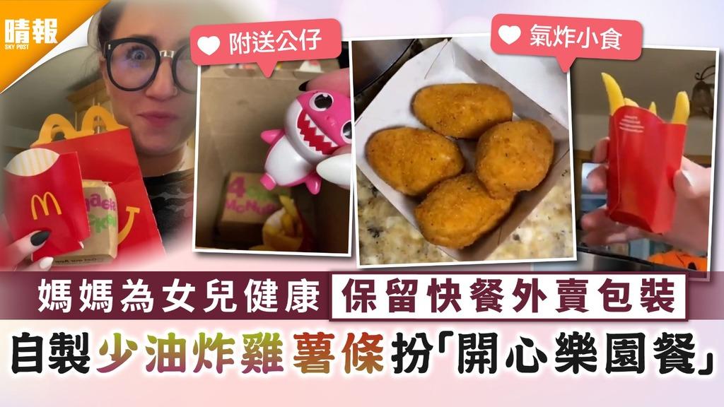 氣炸食物|媽媽為女兒健康保留快餐外賣包裝 自製少油炸雞薯條扮「開心樂園餐」|附4大氣炸鍋安全貼士