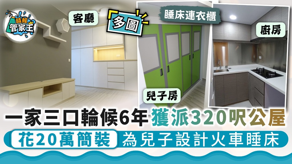 公屋裝修 一家三口輪候6年獲派海達邨320呎 花20萬簡裝為兒子設計火車睡床