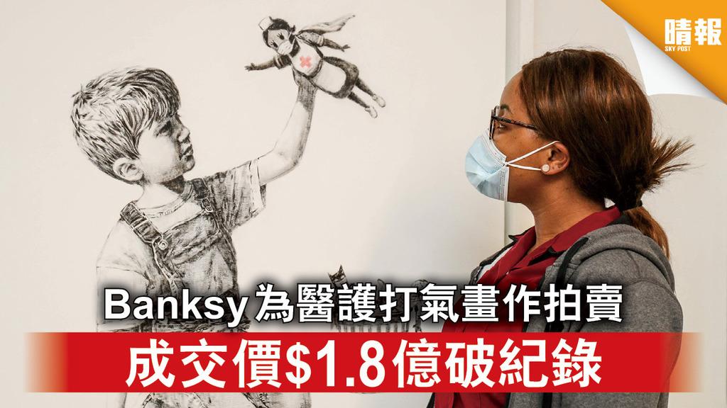 新冠肺炎|Banksy為醫護打氣畫作拍賣 成交價1.8億破紀錄