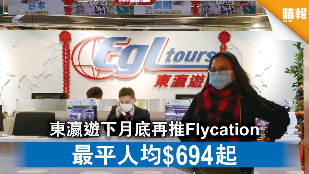 Flycation|東瀛遊下月底再推Flycation 最平人均$694起