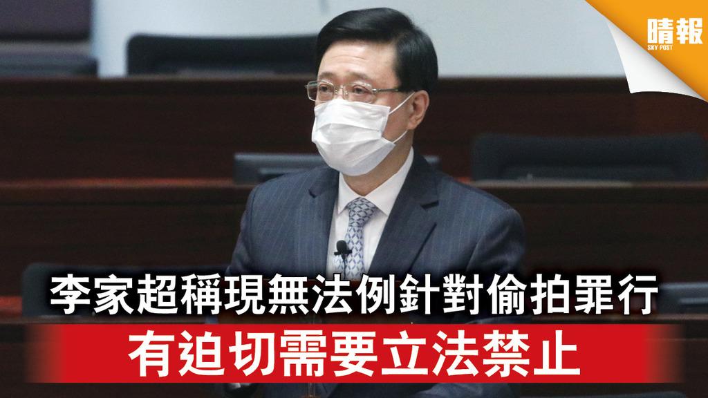訂窺淫罪|李家超稱現無法例針對偷拍罪行 有迫切需要立法禁止
