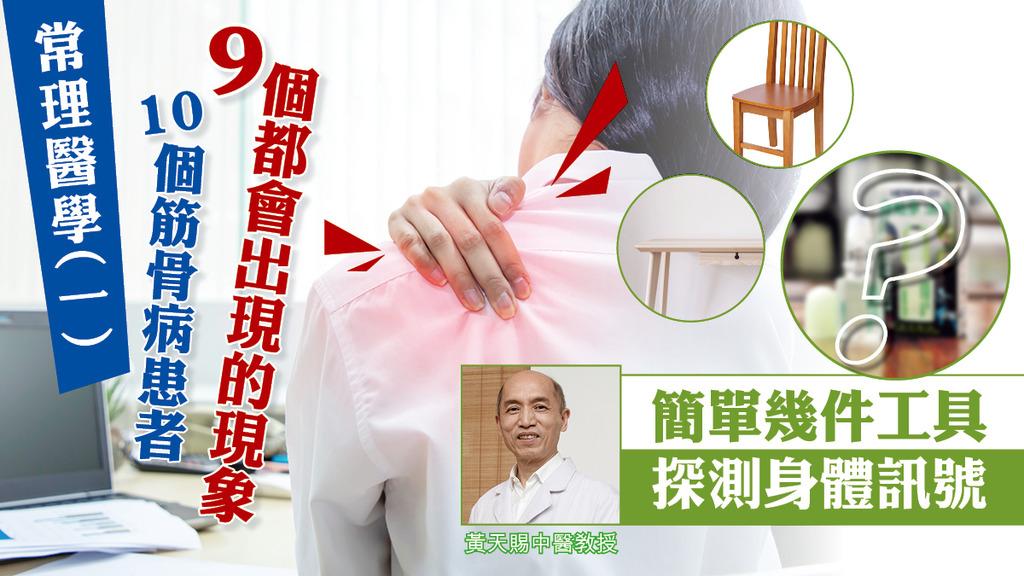 常理醫學(一) 10個筋骨病患者9個都會出現的現象