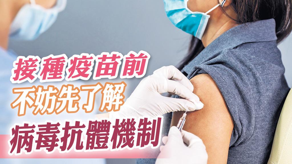 接種疫苗前 不妨先了解病毒抗體機制