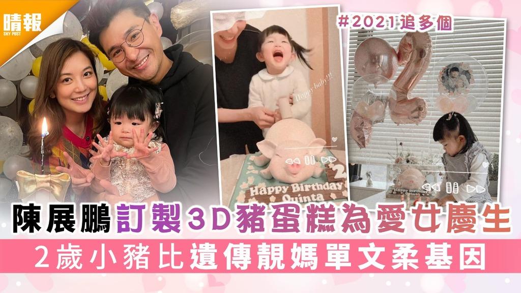 陳展鵬訂製3D豬蛋糕為愛女慶生 2歲小豬比遺傳靚媽單文柔基因