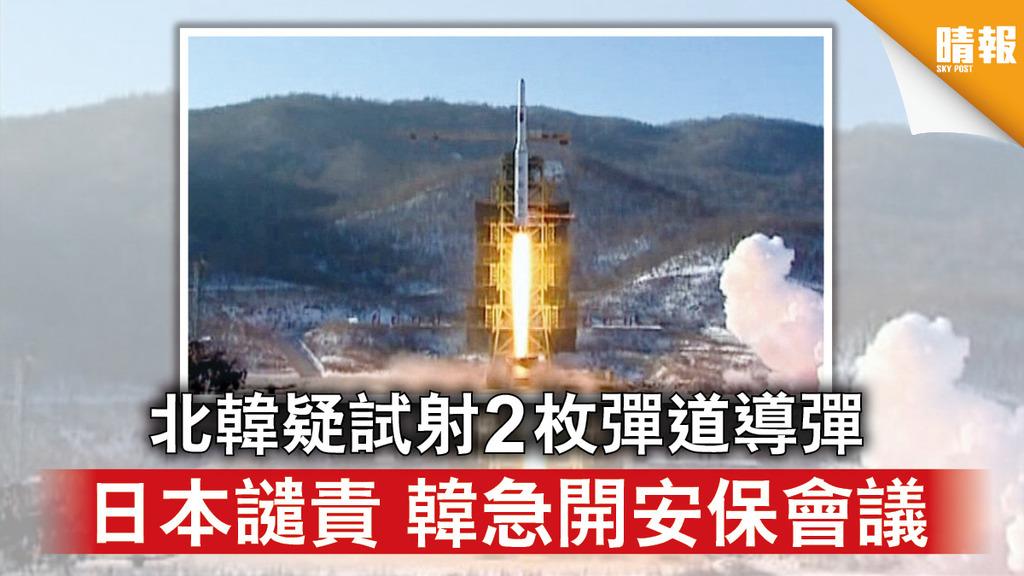 國際局勢|北韓疑試射2枚彈道導彈 日本譴責 韓急開安保會議