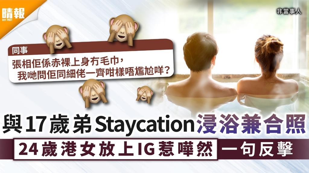 姊弟共浴|Staycation與17歲胞弟浸浴兼合照 24歲港女放上IG惹嘩然一句反擊