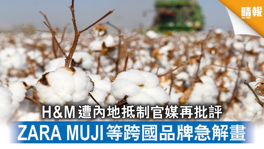 新疆棉|H&M遭內地抵制官媒再批評 ZARA MUJI等跨國品牌急解畫